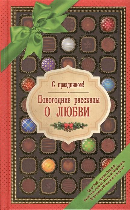 С праздником Новогодние рассказы о любви