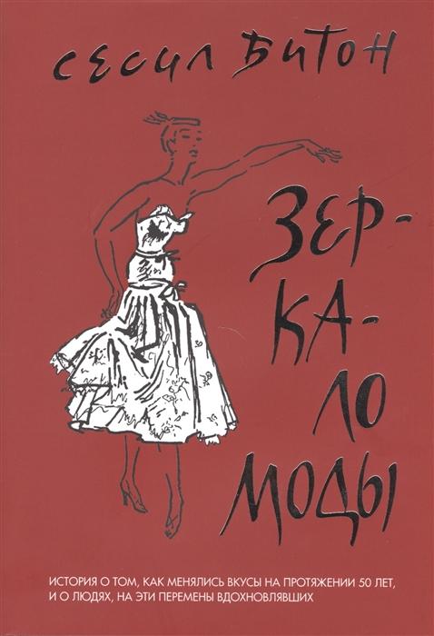 Зеркало моды (Битон С.) - купить книгу с доставкой в интернет-магазине «Читай-город». ISBN: 978-5-389-08448-3