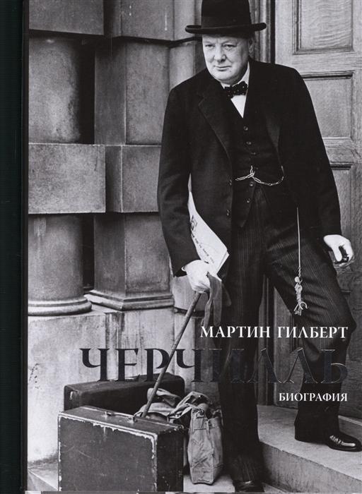 Гилберт М. Черчилль Биография 998