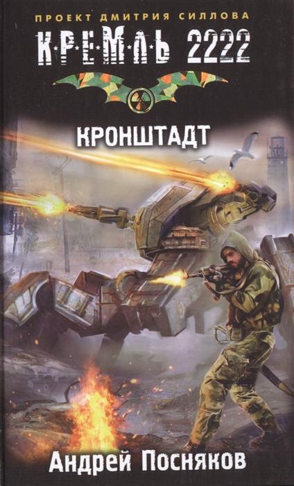 цена Посняков А. Кремль 2222 Кронштадт онлайн в 2017 году