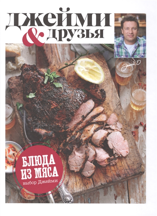 Оливер Дж. Выбор Джейми Блюда из мяса цена 2017
