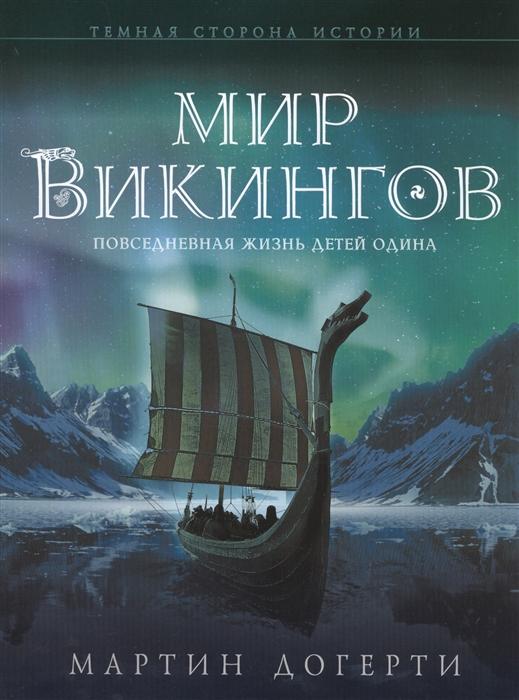 Догерти М. Мир викингов Повседневная жизнь Детей Одина
