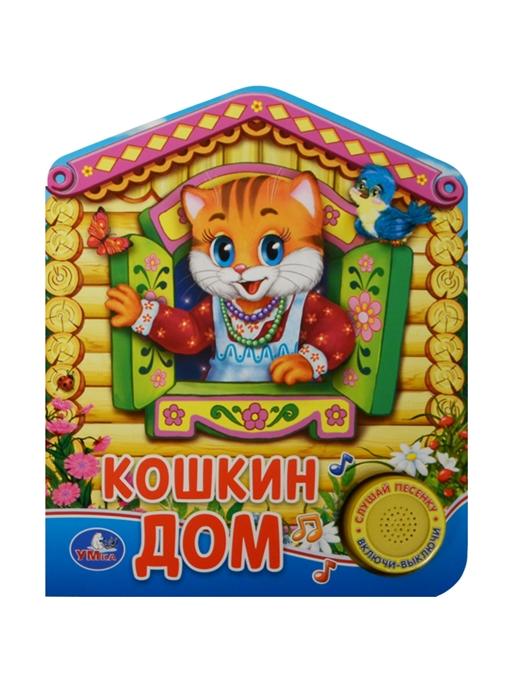 Хомякова К. (ред.) Кошкин дом