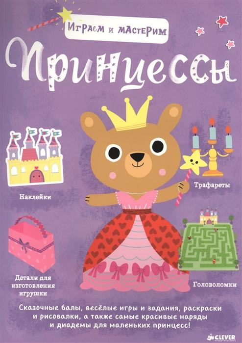 Купить Принцессы Играем и мастерим, Клевер, Поделки и модели из бумаги. Аппликация. Оригами