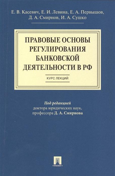 Правовые основы регулирования банковской деятельности в РФ Курс лекций
