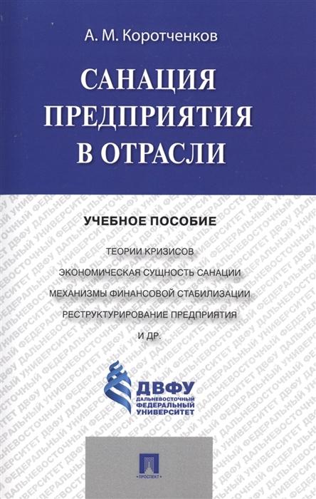 Санация предприятия в отрасли Учебное пособие