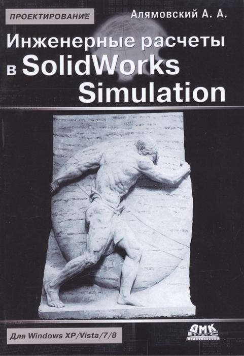 Алямовский А. Инженерные расчеты в SolidWorks Simulation недорого