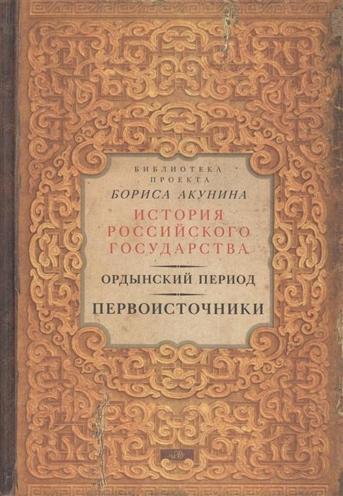 Акунин Б. Ордынский период Первоисточники