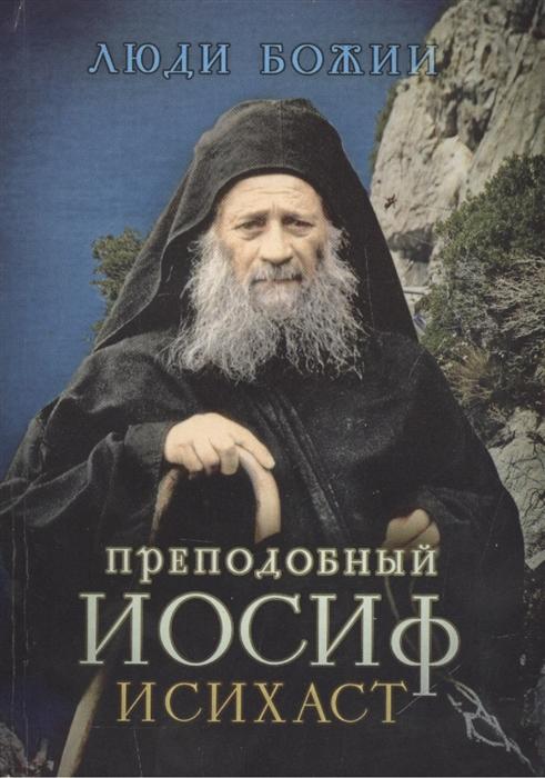 Рожнева О. (сост.) Преподобный Иосиф Исихаст