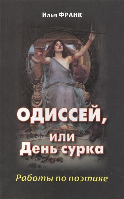 Франк И. Одиссей или День сурка Работы по поэтике григорий седов день сурка рассказы