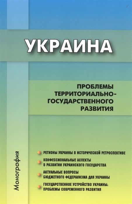 Украина проблемы территориально-государственного развития Коллективная монография