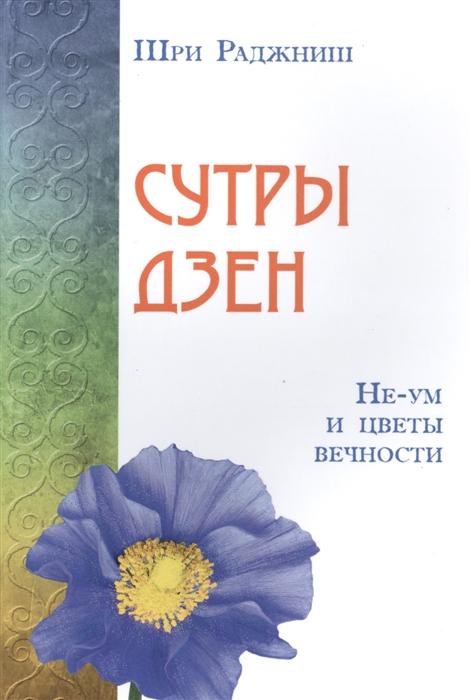 Шри Раджниш Сутры дзен Не-ум и цветы вечности