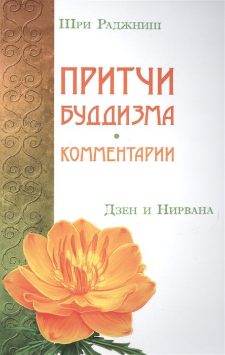 Шри Раджниш Притчи буддизма Комментарии Дзен и Нирвана