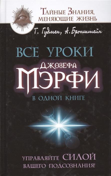 Бронштейн А., Гудмен Т. Все уроки Джозефа Мэрфи в одной книге Управляйте силой вашего подсознания