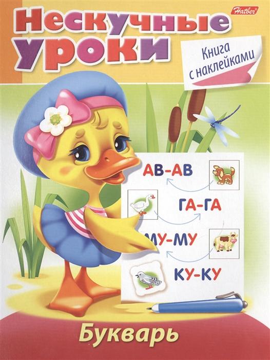 Султанова М. Букварь Книга с наклейками недорого