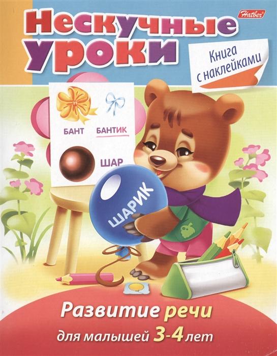 Султанова М. Развитие речи Для малышей 3-4 лет Книга с наклейками недорого