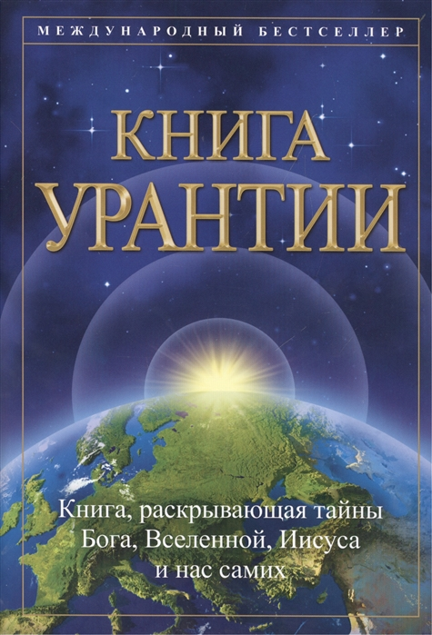 купить Книга Урантии онлайн