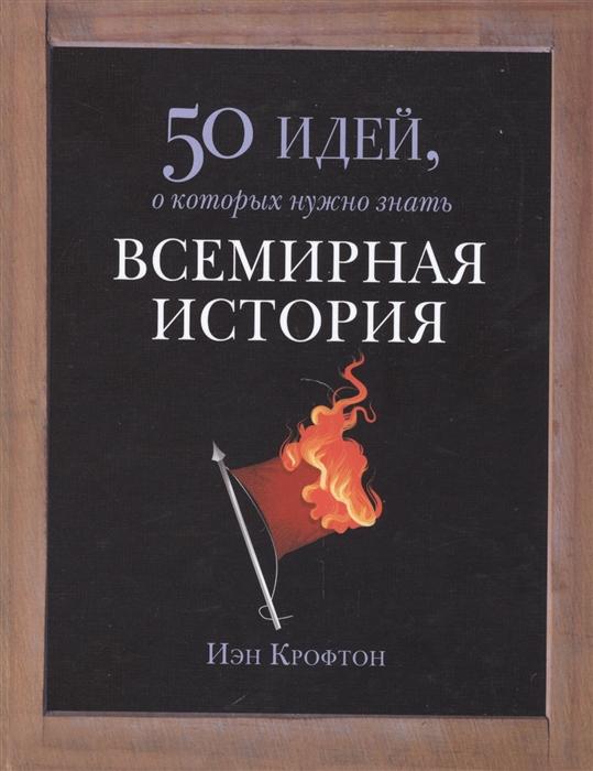 Крофтон И. Всемирная история 50 идей о которых нужно знать