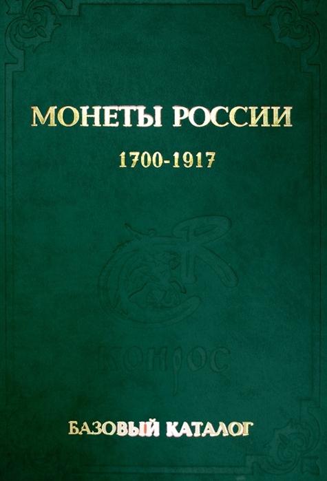 Семенов В. Монеты России 1700-1917 Базовый каталог Выпуск 2015 год