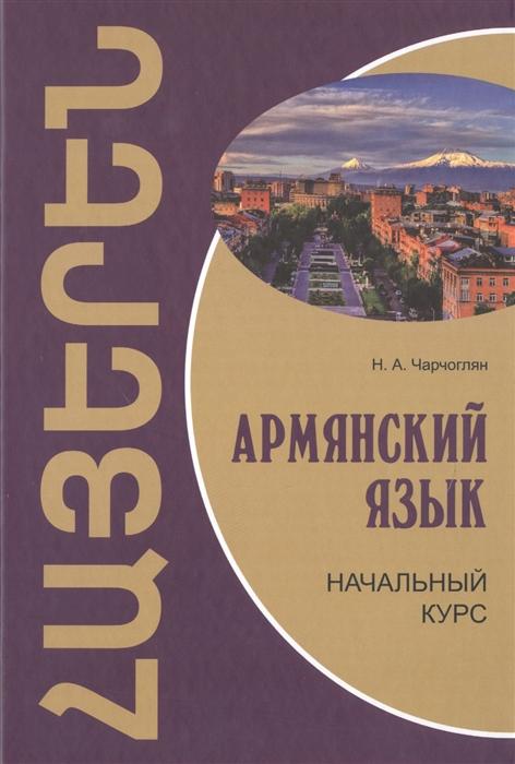цена на Чарчоглян Н. Армянский язык Начальный курс