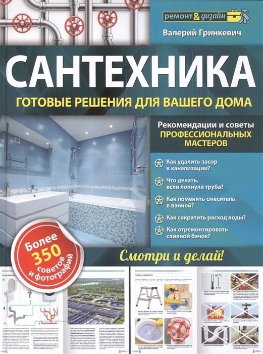 Гринкевич В. Сантехника Готовые решения для вашего дома Более 350 советов и фотографий