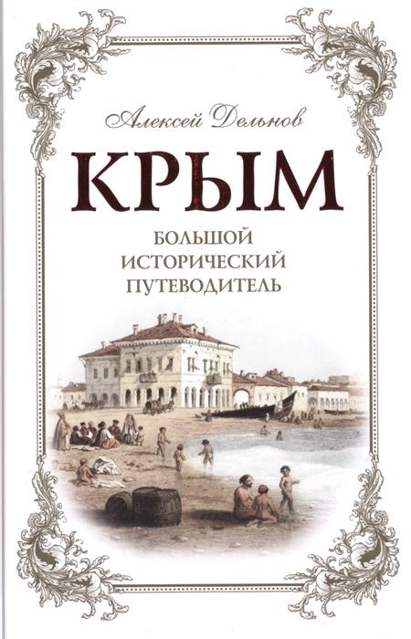 Крым Большой исторический путеводитель