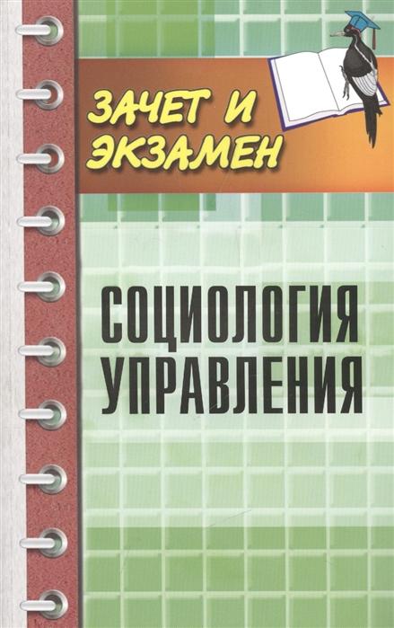 Самыгин С. (ред.) Социология управления