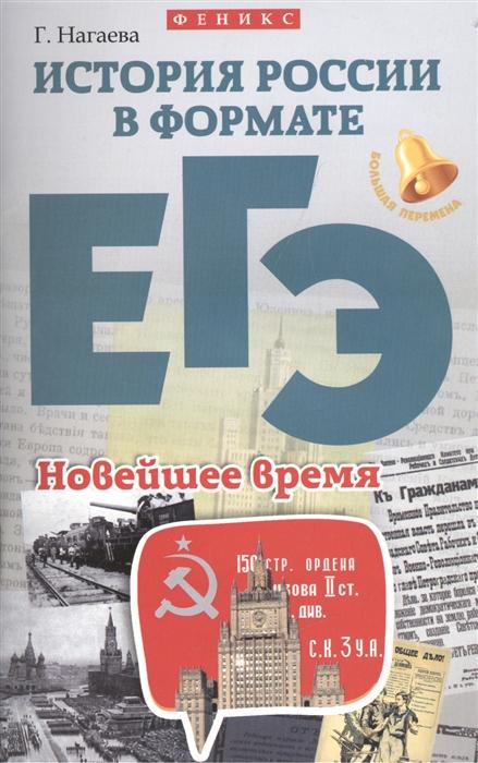 Нагаева Г. История России в формате ЕГЭ Новейшее время нагаева г история 11 класс