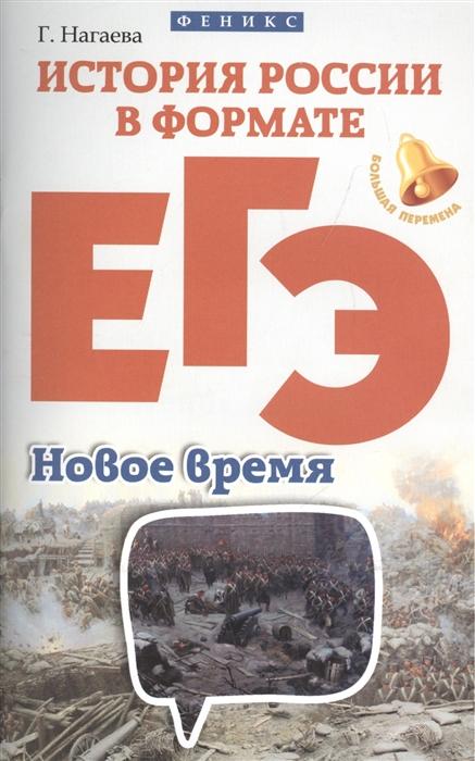 Нагаева Г. История России в формате ЕГЭ Новое время новое время xix век