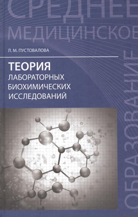 Фото - Пустовалова Л. Теория лабораторных биохимических исследований микроскоп для биохимических исследований armed xsp 104