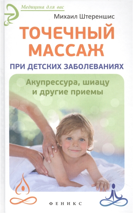 Штереншис М. Точечный массаж при детских заболеваниях Акупрессура шиацу и другие приемы
