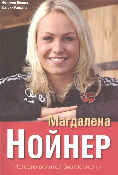 Магдалена Нойнер История великой биатлонистки