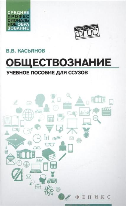 Касьянов В. Обществознание касьянов в обществознание