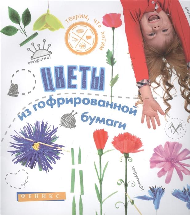Шерстюк Ю. Цветы из гофрированной бумаги