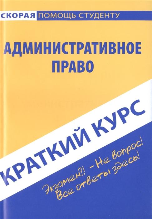 Краткий курс по административному праву