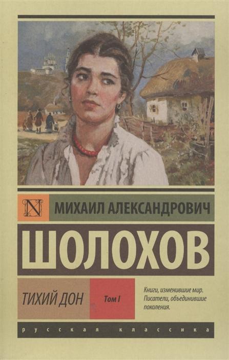 Шолохов М. Тихий Дон комплект из 2 книг
