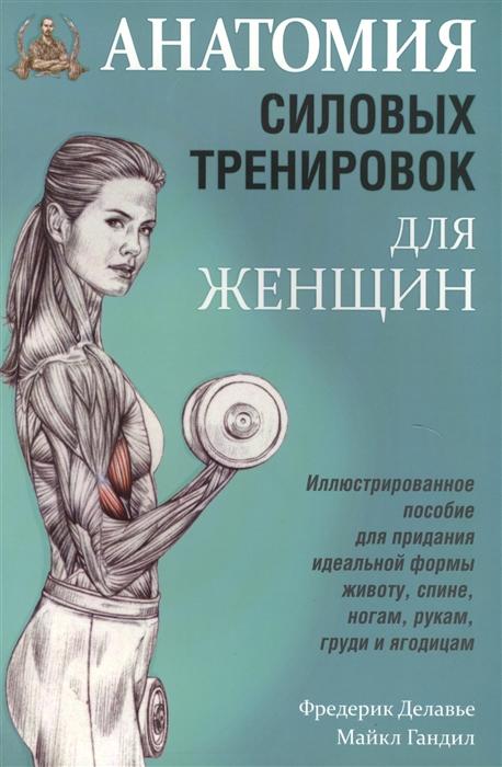 Делавье Ф., Гандил М. Анатомия силовых тренировок для женщин цена