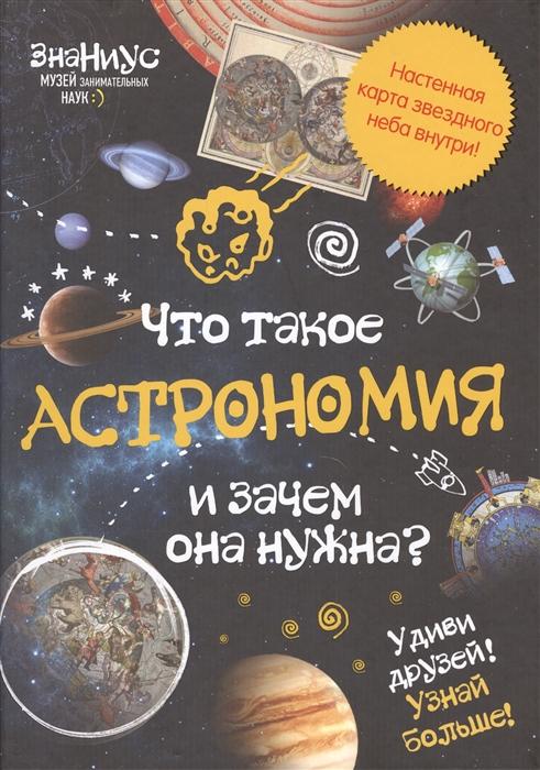 Полбенникова А. (ред.) Что такое астрономия и зачем она нужна