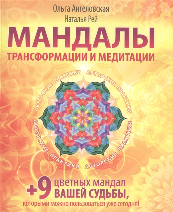 Ангеловская О., Рей Н. Мандалы трансформации и медитации