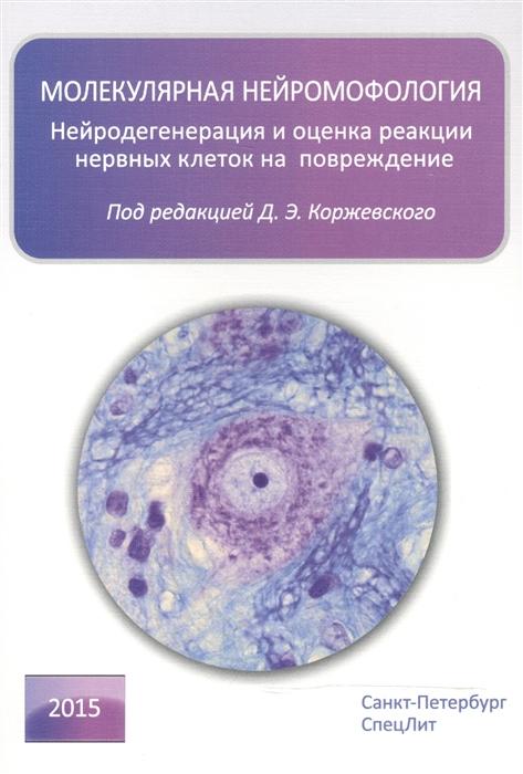 Молекулярная нейроморфология Нейродегенерация и оценка реакции нервных клеток на повреждение