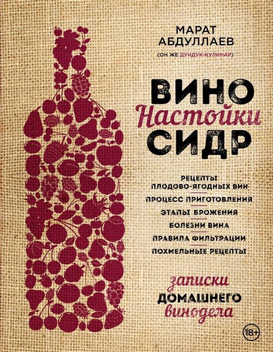 Абдуллаев М. Вино Настойки Сидр Записки домашнего винодела вино настойки сидр