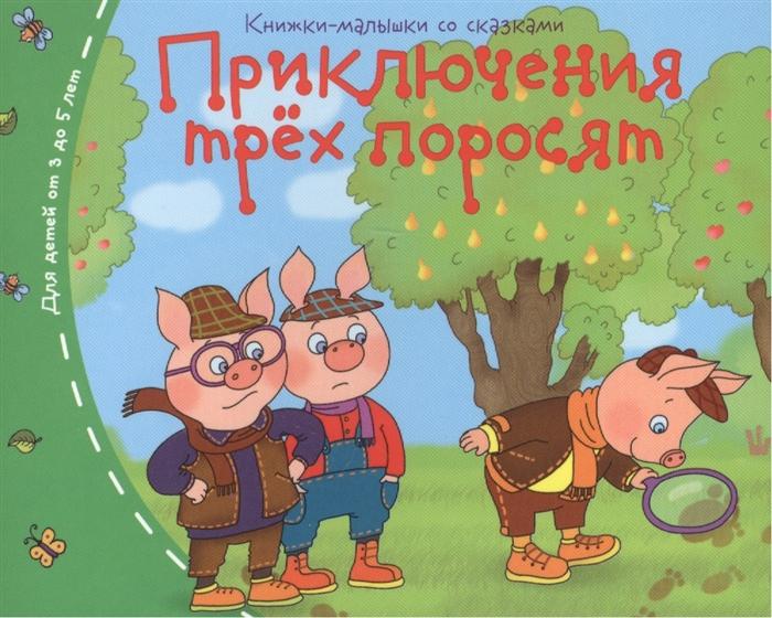 Приключения трех поросят Книжки-малышки со сказками