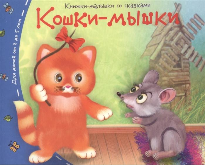 Кошки-мышки Книжки-малышки со сказками