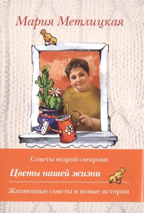 цена на Метлицкая М. Советы мудрой свекрови Цветы нашей жизни
