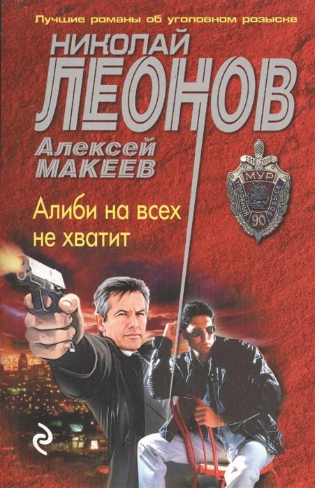 Леонов Н., Макеев А. Алиби на всех не хватит леонов н макеев а обойма ненависти