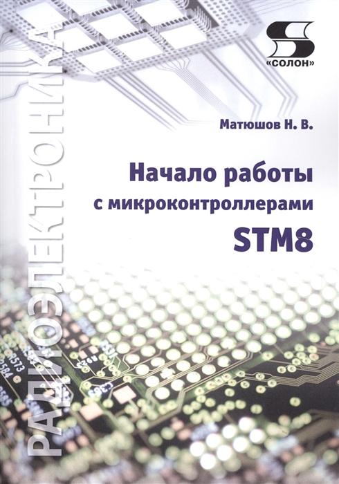 Матюшов Н. Начало работы с микроконтроллерами STM8