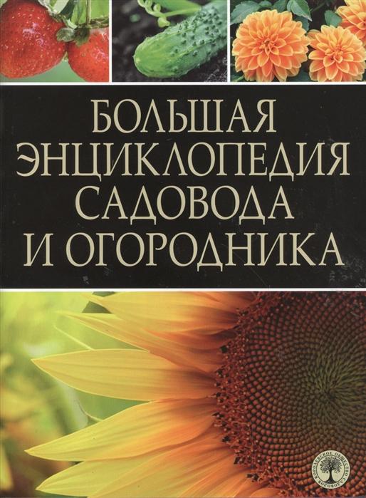 Тугуд А. (ред.) Большая энциклопедия садовода и огородника