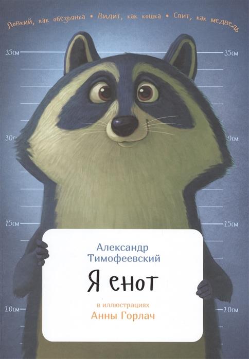 Тимофеевский А. Я енот