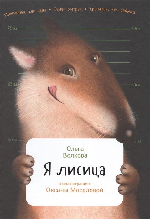 Купить Я лисица, Альпина Паблишер, Естественные науки