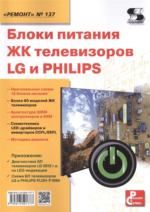 Блоки питания ЖК телевизоров LG и PHILIPS Приложение к журналу Ремонт Сервис выпуск 137 фото